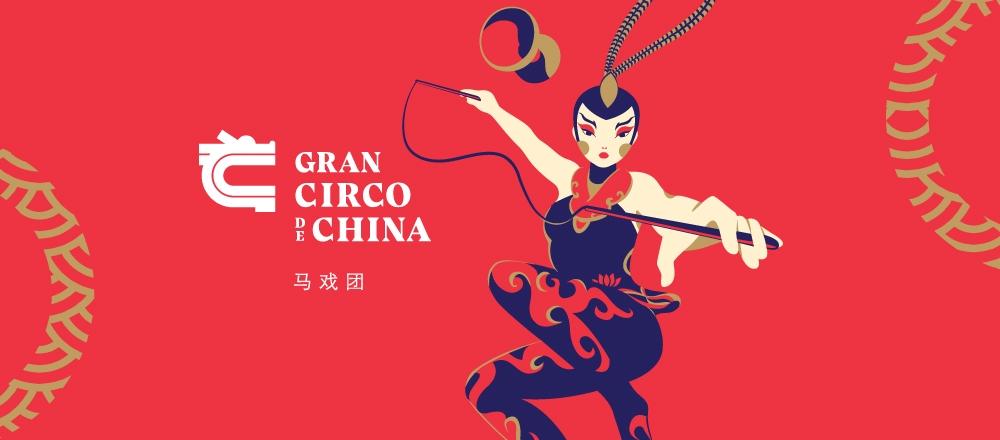GRAN CIRCO DE CHINA - Teleticket - Club De Suscriptores El Comercio Perú.